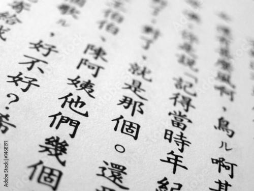 Fotografie, Obraz  mandarin chinese