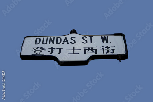 dundas street sign toronto