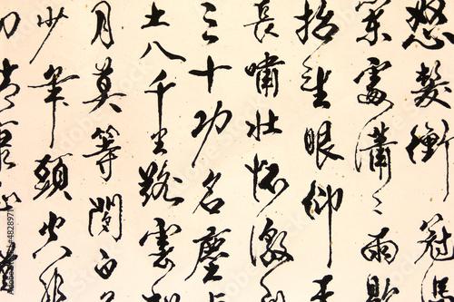 starozytna-chinska-kaligrafia