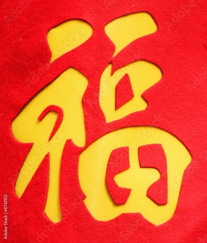 Valokuva  Chinese Character for Blessing