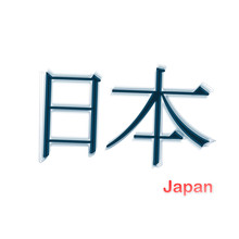 Nihon Artistic Hieroglyph