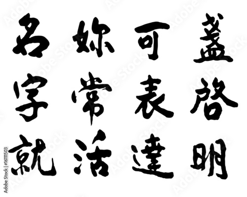 Photo  Chinese Characters on white background.