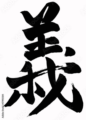 Photo  Gi Bushido Kanji