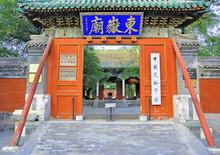 Beijing, Dongyue Taoist  Temple Door.