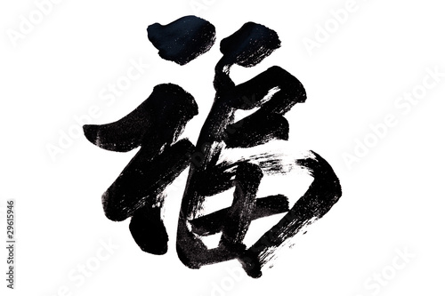 Photo  Chinese Calligraphy Fu -Good Fortune