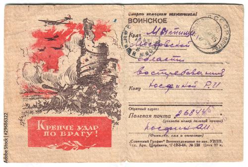 Fotografia  Военное письмо. 1945 год. Просмотрено военной цензурой.