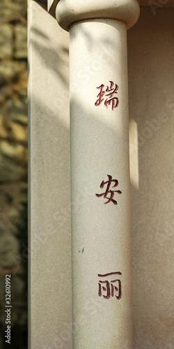 Fotografia, Obraz  idéogrammes sur une colonne au père lacahise