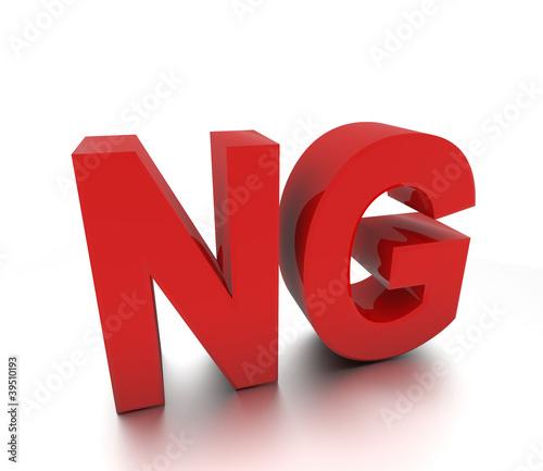 Ngのテキストの3dのイラスト Adobe Stock でこのストック画像を購入し