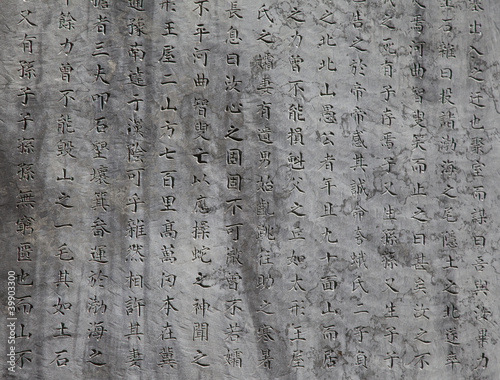 Ancient china and japan calligraphy on rock wall Canvas Print