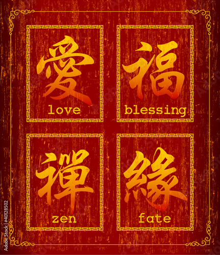 Chinese Character Symbol About Blessing Buy This Stock Vector And