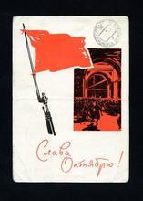 """Vintage Soviet Postcard """"Glory..."""