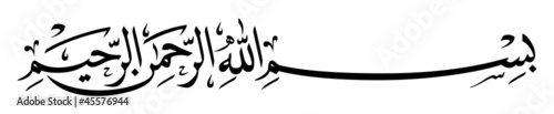 Photo Bismillah (In The Name Of Allah) : Arabic Calligraphy Art 02