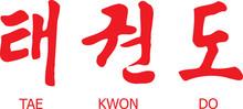 Tae Kwon Do Written In Modern ...