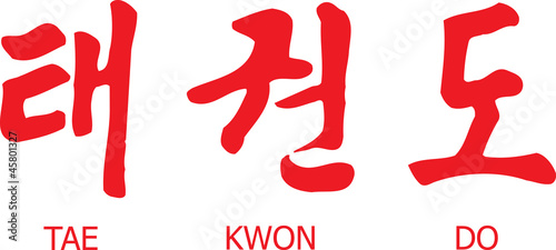 фотографія Tae Kwon Do Written in Modern Korean Hangul Script with English