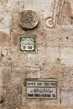 Jaffa Gate And Omar Ibn El-Khattab Square Signs, Jerusalem, Isra