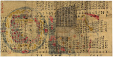 Chinese Old World Map