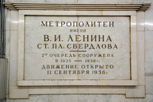 Moscow Metro, Marble Plate Sta...