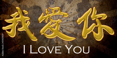 I love you chinese ideogram Wallpaper Mural