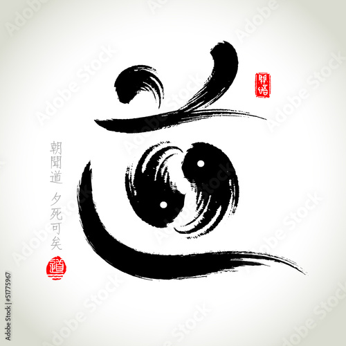 Fotografia, Obraz  Chinese Hanzi Penmanship Calligraphy principium