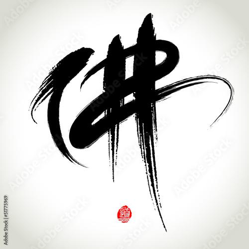 Valokuva  Chinese Hanzi Penmanship Calligraphy Buddha