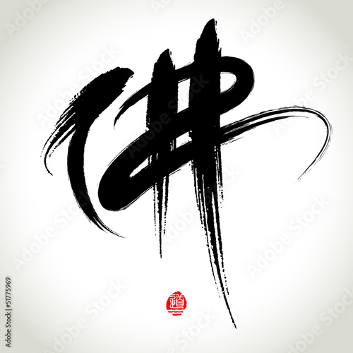 "Fotografie, Obraz  Chinese Hanzi Penmanship Calligraphy ""Buddha"""