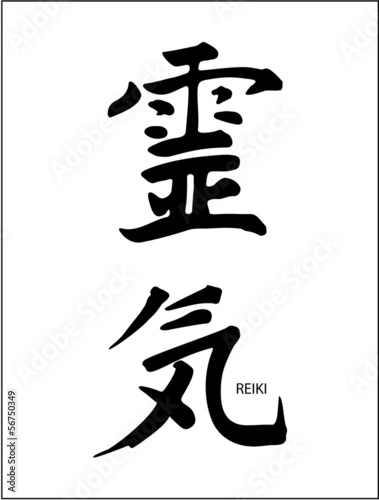 Fotografia  Reiki Symbol with border