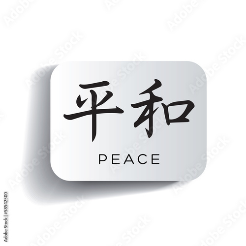 Peace Japanese Characters Buy This Stock Vector And Explore