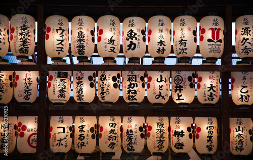 Poster Japan Japanese lanterns from the streets of Kyoto