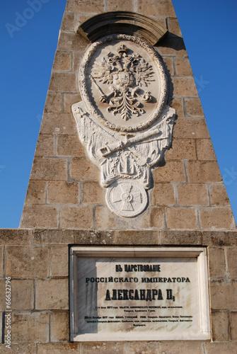 Valokuva  Shipka-in memoria del fraterno popolo russo liberatore 1