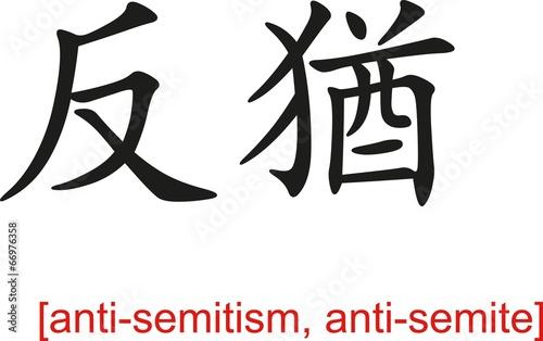 Photo Chinese Sign for anti-semitism, anti-semite