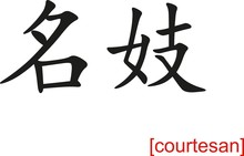 Chinese Sign For Courtesan