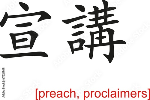 Fotografie, Obraz  Chinese Sign for preach, proclaimers