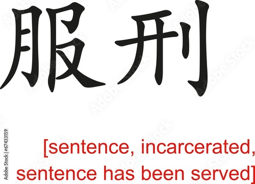Stampe  Chinese Sign for sentence,incarcerated,sentence has been served