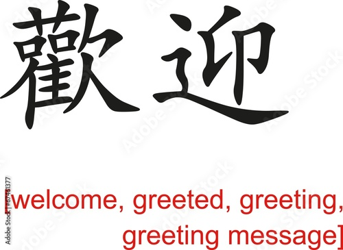 Valokuva  Chinese Sign for welcome, greeted, greeting, greeting message