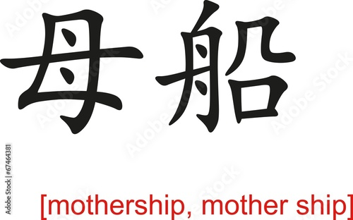 Photo  Chinese Sign for mothership, mother ship