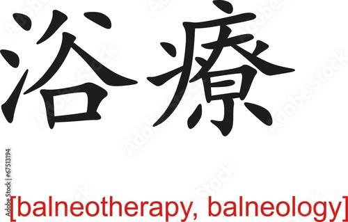 Fotografia, Obraz  Chinese Sign for balneotherapy, balneology