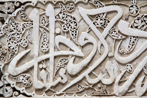 Papiers peints Maroc Arabic pattern