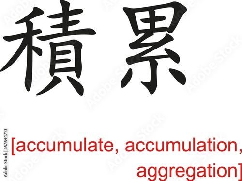 Fotografía  Chinese Sign for accumulate, accumulation, aggregation