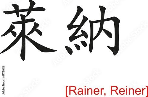 Fotografie, Obraz  Chinese Sign for Rainer, Reiner