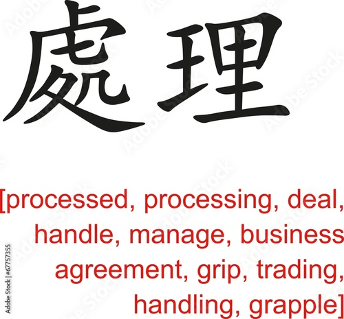 Fotografie, Obraz  Chinese Sign for processed, processing, deal, handle, manage