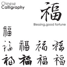 Various Kind Chinese Calligrap...