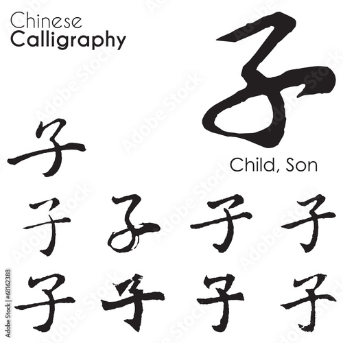 Various Kind Chinese Calligraphy Of Childson Buy This Stock
