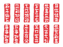 Chinese New Year Seals
