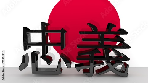 Japanese Character For Loyalty Buy This Stock Illustration And