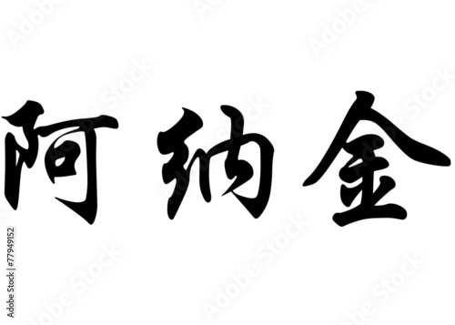 English name Anakin in chinese calligraphy characters Canvas Print