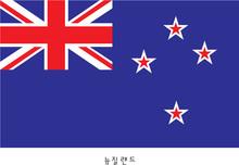 뉴질랜드이미지
