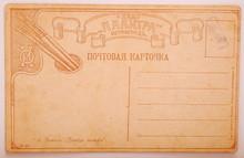 Petrograd, Russia - CIRCA 1903 Year: Vintage Postcard