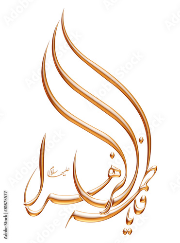 Name of the prophet Muhammad on white background - Buy this