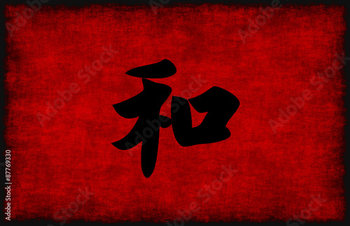 Fotografia  Chinese Calligraphy Symbol for Harmony