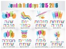 Jewish Holiday Calendar In 2015-2016